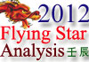 2012 Flying Star Analysis