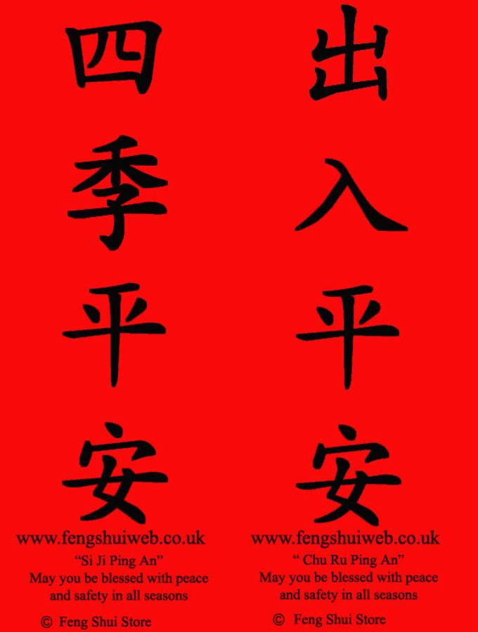 2007 chinese new year talismans couplets - Chinese New Year 2007