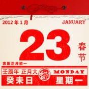 Monthly Tong Shu Almanac