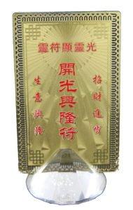 Yao Chan Wan Guan