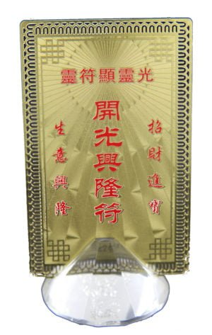 Yao chan wan guan Wealth Protection script