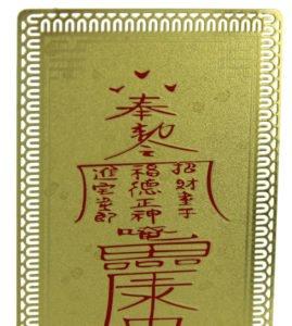 Yao chan wan guan Wealth Protection script