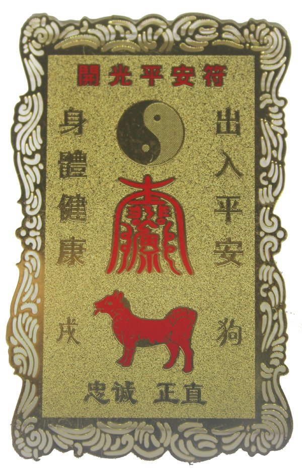 Gold plated Chinese Animal protection Talisman – Free worldwide shipping