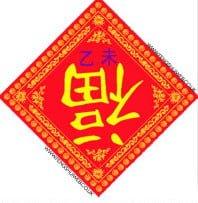 Upside down Fu symbol for 2015