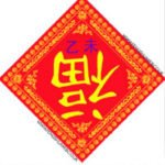Chinese-New-Year-Fu-Sign-printer-friendly-copy-200x300