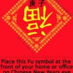 Fu symbol 2020