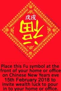 Upside down Fu symbol for 2018 colour