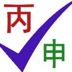 Chinese New Year Checklist 2016