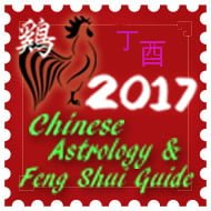 2017 Chinese astrology and Feng Shui guide