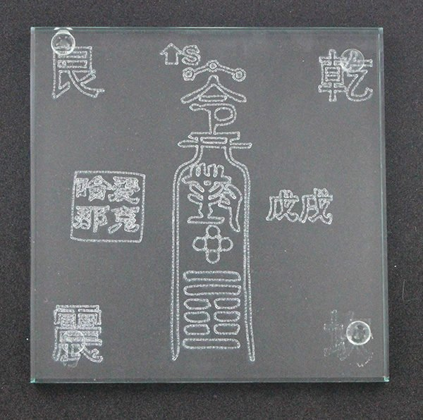 jiebaopinchuan Master Cure