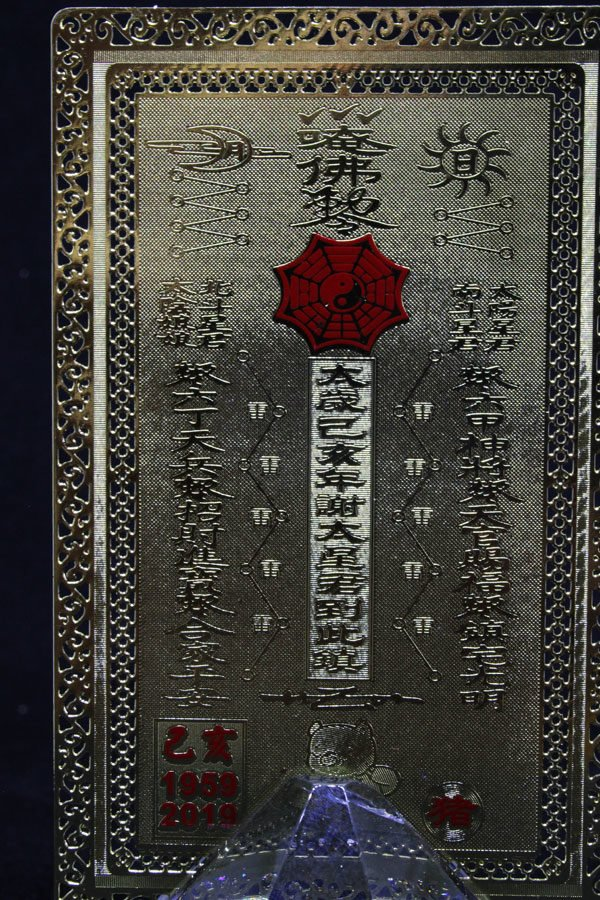 Xie Tai Tai Sui gold plated plaque for 2019 back