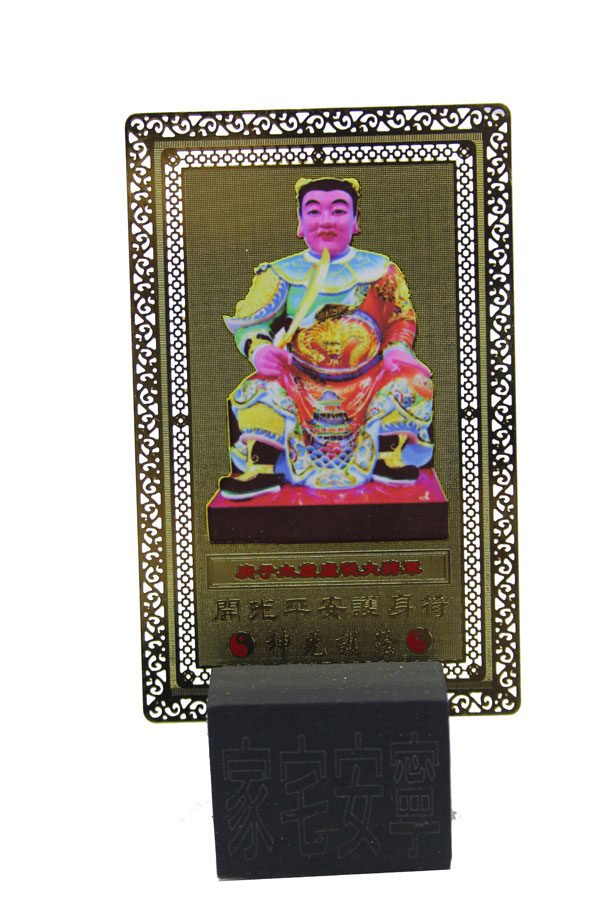 Lu Mi Tai Sui plaque for 2020