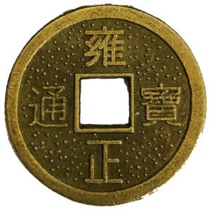 Chinese I-Ching coin